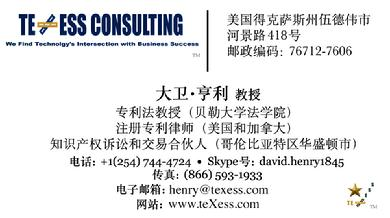 Patent Trademark Copyright China Consulting